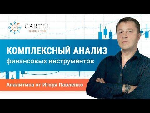 💰 Комплексный анализ финансовых инструментов от Игоря Павленко [11.12.]