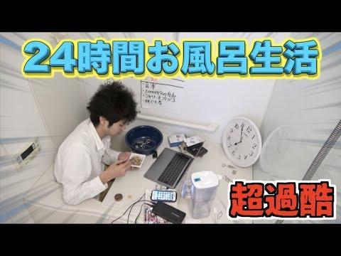 24時間お風呂で生活したら過酷過ぎたw知恵の輪解いたらトイレに行ける!