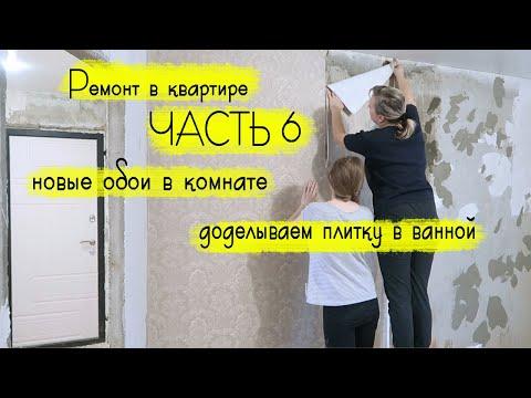 РЕМОНТ В УБИТОЙ КВАРТИРЕ:  клеим новые обои, плитка в ванной своими руками