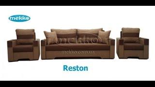 Комплект диван+2 кресла