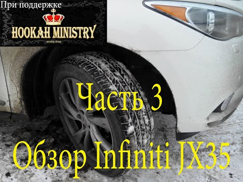 Реальный обзор Infiniti JX35 честный и не предвзяты часть 3 Наглый директор автосалона