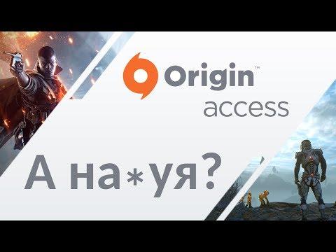 Как отменить подписку в origin