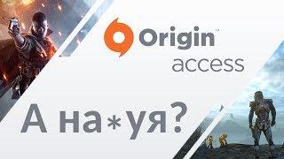 вся суть Origin Access