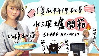 POPOLA X 邵庭【go開新der】傻瓜料理救星---SHARP AX-XP5T水波爐開箱