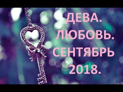 Дева. Любовь. Сентябрь 2018. 18+