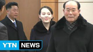 """외신, 김여정 행보 촉각...""""문 대통령, 평양초대"""" / YTN"""