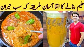 Haleem Recipe by ijaz Ansari  دلیم بنانے کا آسان طریقہ  Easy Chicken Haleem Recipe  Daleem