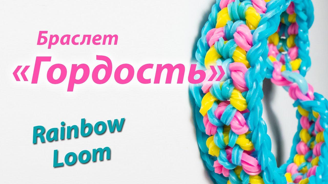 Название и виды браслетов из резинок