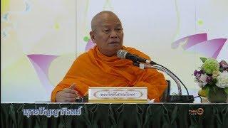 ธัมมัง สรณัง คัจฉามิ (2) : พุทธปัญญาภิรมย์ (25/02/2561)