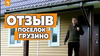 Отзывы владельцев. Строительство домов в Ленинградской области.(, 2016-11-12T09:24:13.000Z)