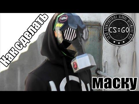 Как сделать маску из CsGo из бумаги\How to build a Wintercroft Unicorn Mask