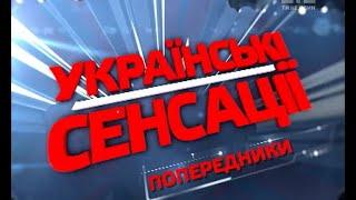 Попередники. Українські сенсації – 107 випуск
