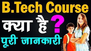 What is B.Tech Course| B.Tech Course Details| What to do after 12th Science/Maths | Career in B.Tech