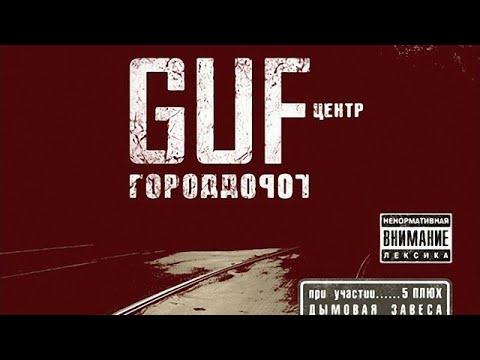 Гуф - Кто как играет(2007)
