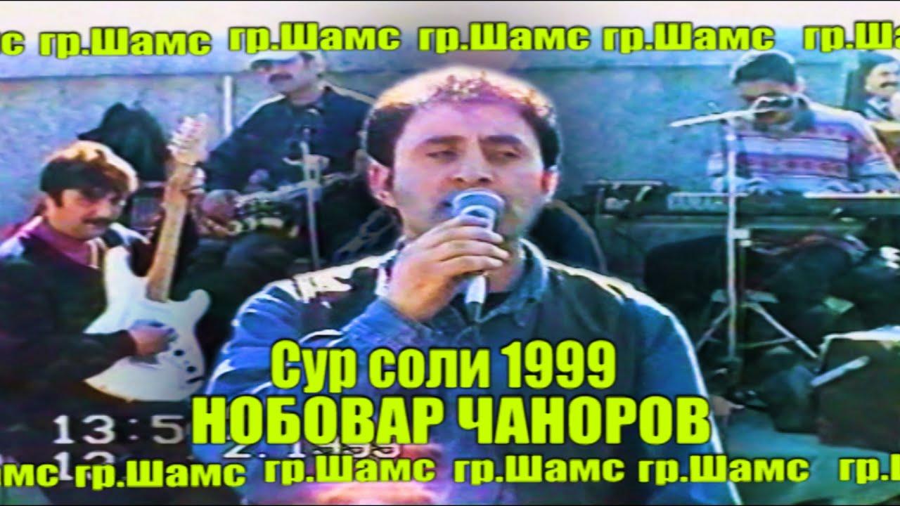 (ТУЙЁНА-СОЛИ 1999)-Нобовар Чаноров_VoHidEdiTor