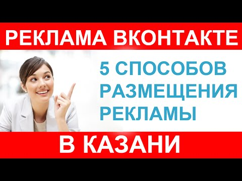 реклама в Казани, работа и объявления вкотакте