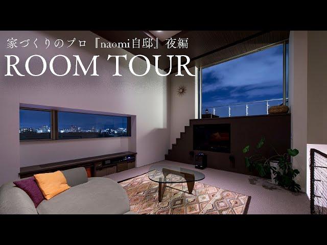 【ルームツアー】2階リビング・スキップフロア住宅!築10年・家づくりのプロ自邸「わたしのいえ」夜編