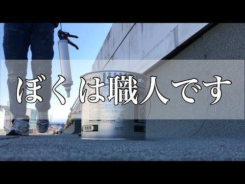 シール屋さんのコーキングの仕方とコツ(シーリング撤去→打ち→押さえ)一級技能士職人の仕事
