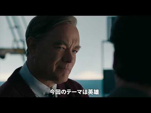 映画『幸せへのまわり道』予告編