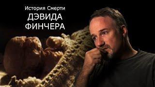 БЕНДЖАМИН БАТТОН - История Смерти