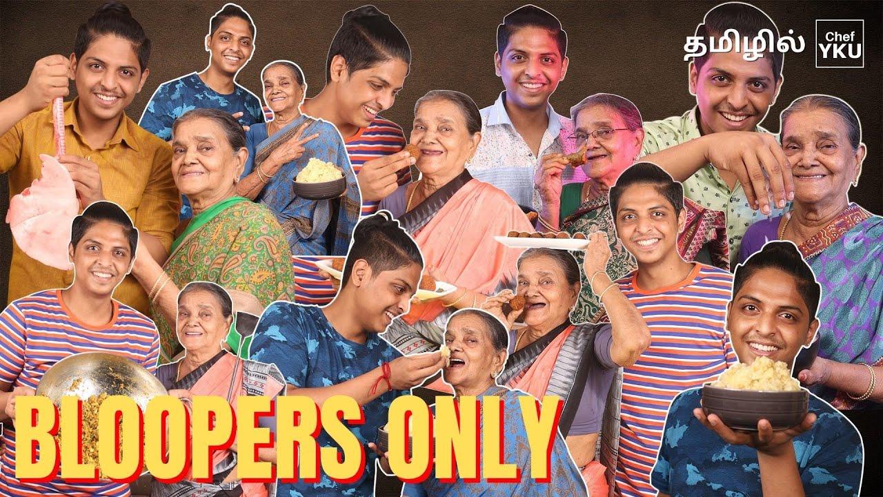 Download Ammamma Samayal Bloopers | Chef YKU Bloopers | Ammamma Samaya | Chef YKU