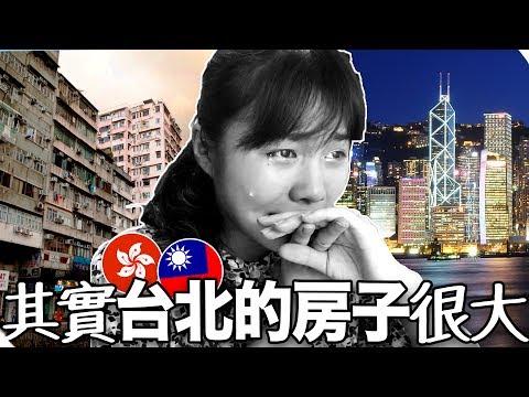 【突發】台灣香港房子差太多 留學生講到哭? 重看我的房間🎞#海恩