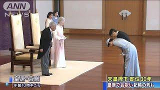 天皇陛下の即位30年を祝う式典が24日午後に開かれます。皇居では両陛下...