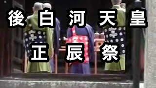 後白河天皇陵での 式年祭の様子 2005年5月2日.