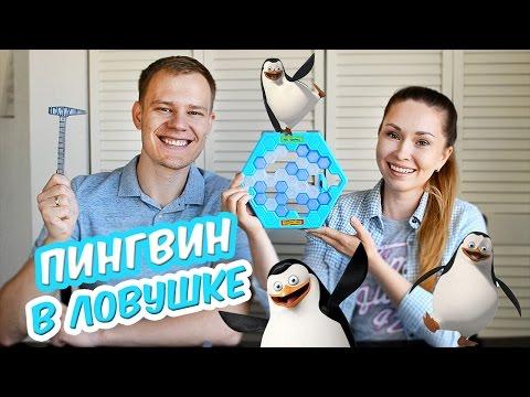 ИГРА НЕ УРОНИ ПИНГВИНА  // PENGUIN TRAP GAME