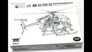 프라모델 제작의뢰 키트 언박싱 AH-6J/MH-6J L…