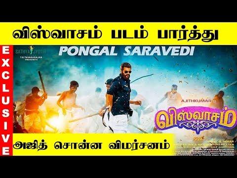 Thala Ajith Reviewed Viswasam Movie | Nayanthara | Tamil Cinema | Kollywood |Kalakkal Cinema
