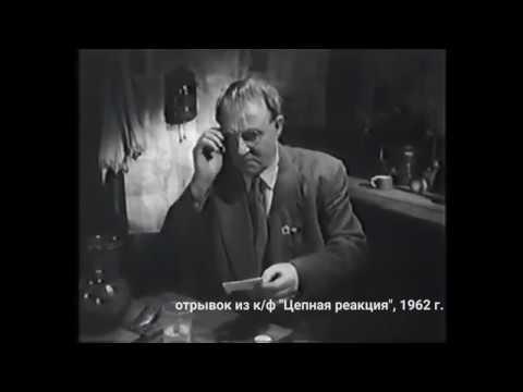 """Отрывок из фильма """"Цепная реакция"""", 1962 г."""