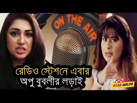 রেডিও স্টেশনে এবার যুদ্ধ অপু বুবলীর ! Apu Biswas Vs Bubly | Bangladesh Media News