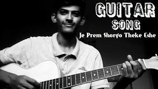 """Je prem shorgo theke eshe"" ACOUSTIC Guitar COVER Bangla song by Ovi"