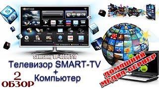 Подключаем телевизор с Smart TV к компьютеру (Wi.Fi - Lan) - Домашний медиа-сервер(Подключаем телевизор к компьютеру по сети (Wi.Fi - Lan) с помощью программы - Домашний медиа-сервер - http://www.homem..., 2013-12-26T02:49:28.000Z)