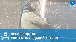 Производство металлоконструкций Astron(Металлоконструкции Astron производятся на трех заводах в России, Чехии и Люксембурге и соответствуют высоким..., 2015-08-06T11:35:14.000Z)