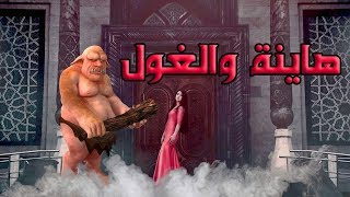 هاينة وا هاينة واش عشاك الليلة 😍😍 حجاية من الثراث الشعبي المغربي
