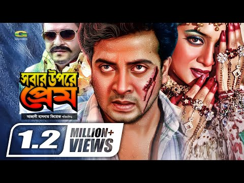 bangla-hd-movie-|-sobar-upore-prem-|-সবার-উপরে-প্রেম-|-ft-shakib-khan-,-ferdous-,-shabnur