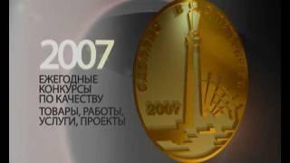 """Конкурсы по качеству """"Сделано в Санкт-Петербурге"""" 2007"""