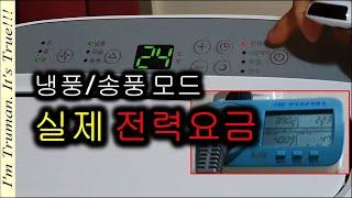 [실제 전기세는요..] 이동식에어컨 냉방/송풍모드별 소…