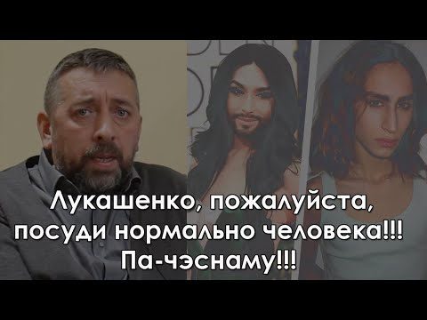 Лукашенко, посуди нормально человека! Па-чэснаму!