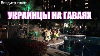 Украинцы в США 2018, Гаваи, Гонолулу, жизнь и отдых в Америке