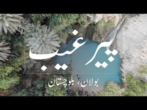 Pir Ghaib | Most Visited Tourist Attraction | Balochistan | Pakistan | Vlog # 21 |