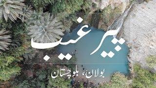 Pir Ghaib   Most Visited Tourist Attraction   Balochistan   Pakistan   Vlog # 21  
