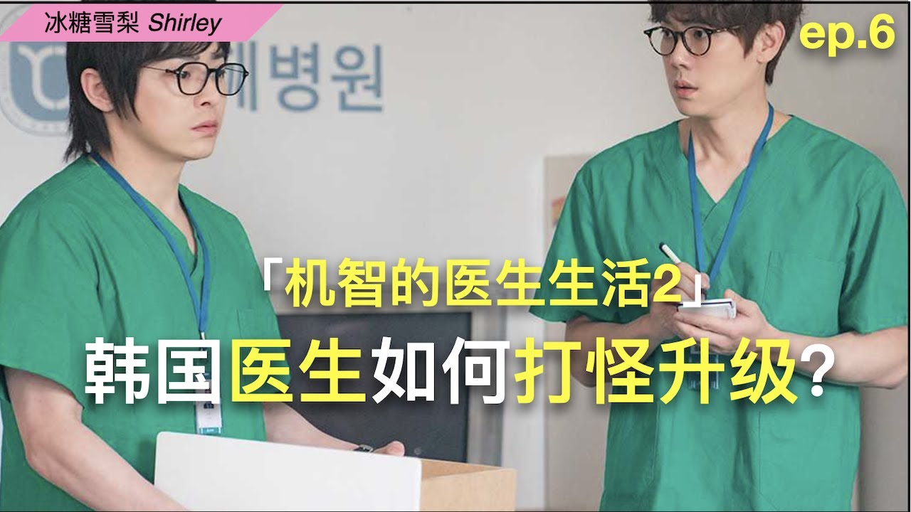 Netflix《机智的医生生活2》6集解析 (feat.医生职业路线)(1/2)|韩国医生薪酬水平|专科医师 VS 普通医师 |龙硕民为什么回来?