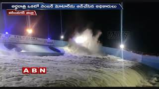 Gayatri Pump House Wet Trial Run Begins  Kaleshwaram Lift Irrigation Scheme Abn Telugu