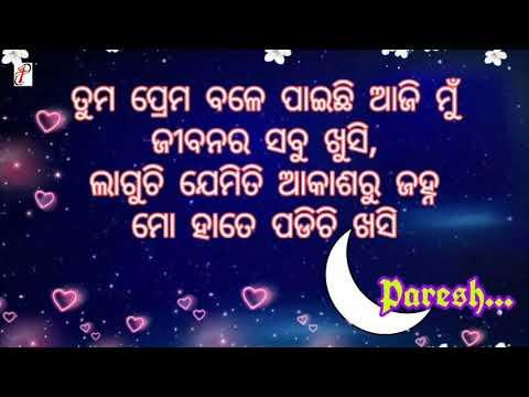 Odia Love Shayari Ll ରୋମାଣ୍ଟିକ ଓଡ଼ିଆ କବିତା Ll By Paresh Nayak