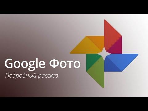 Google Фото для iOS: подробный рассказ