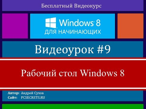 Видео #9. Рабочий стол Windows 8