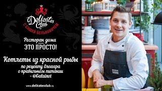 DelicatesClub c Сашей Бельковичем. Котлеты из красной рыбы - Кижуча